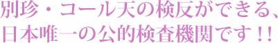 別珍・コール天の検反ができる、日本唯一の公的検査機関です!!