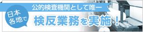 公的検査機関として唯一 日本各地で検反業務を実施