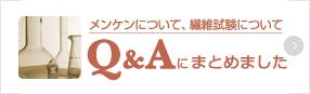 メンケンについて、繊維試験についてQ&Aにまとめました